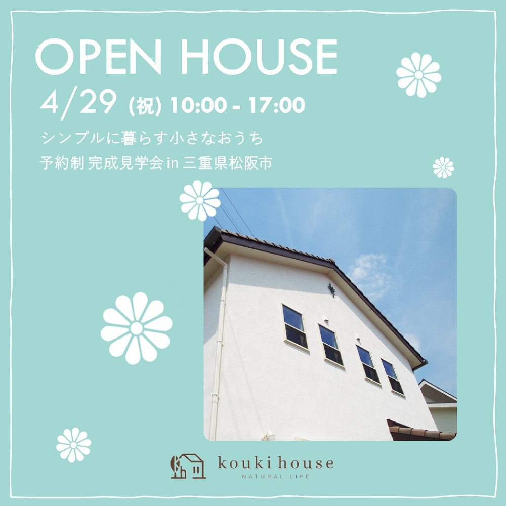 OPEN HOUSE 松阪市 4/29 wed