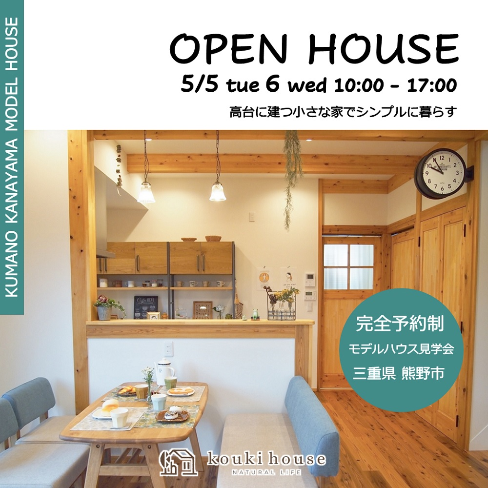 OPEN HOUSE 熊野市 5/5 tue 6 wed