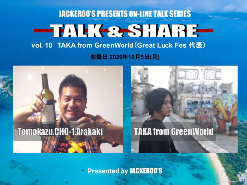 【アーカイブ】TALK&SHARE vol.10 TAKA from GreenWorld