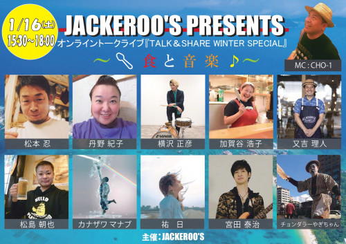 【On-Line】TALK&SHARE WINTER SPECIAL 2021 〜食と音楽〜