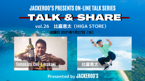 TALK&SHARE-vol.26 比嘉恵太(HIGA STORE).png