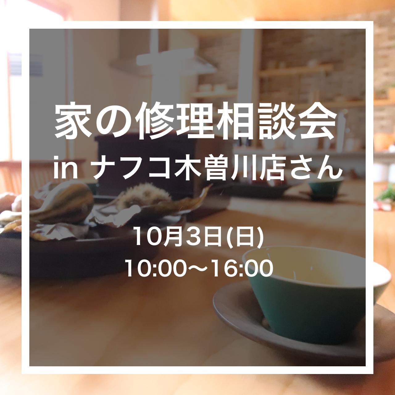 家の修理相談会inナフコ木曽川店さん
