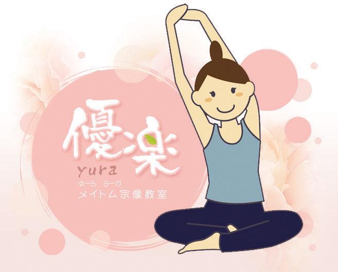 ゆーら~yura~優楽 ヨガの画像