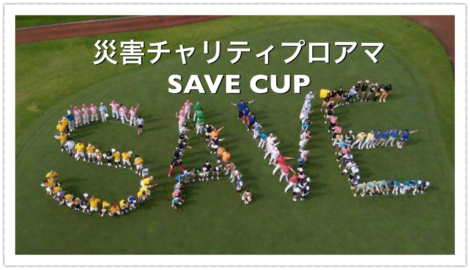 SAVE CUP 詳細