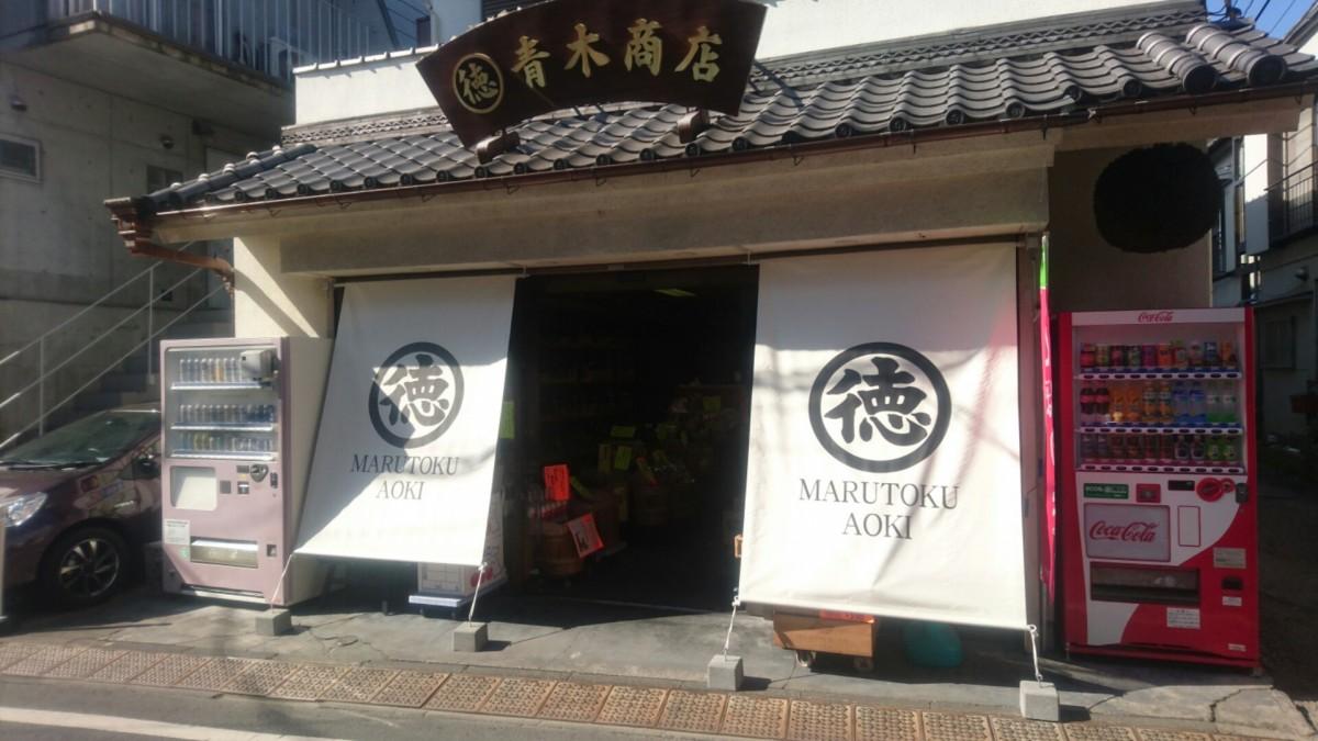 商店 青木