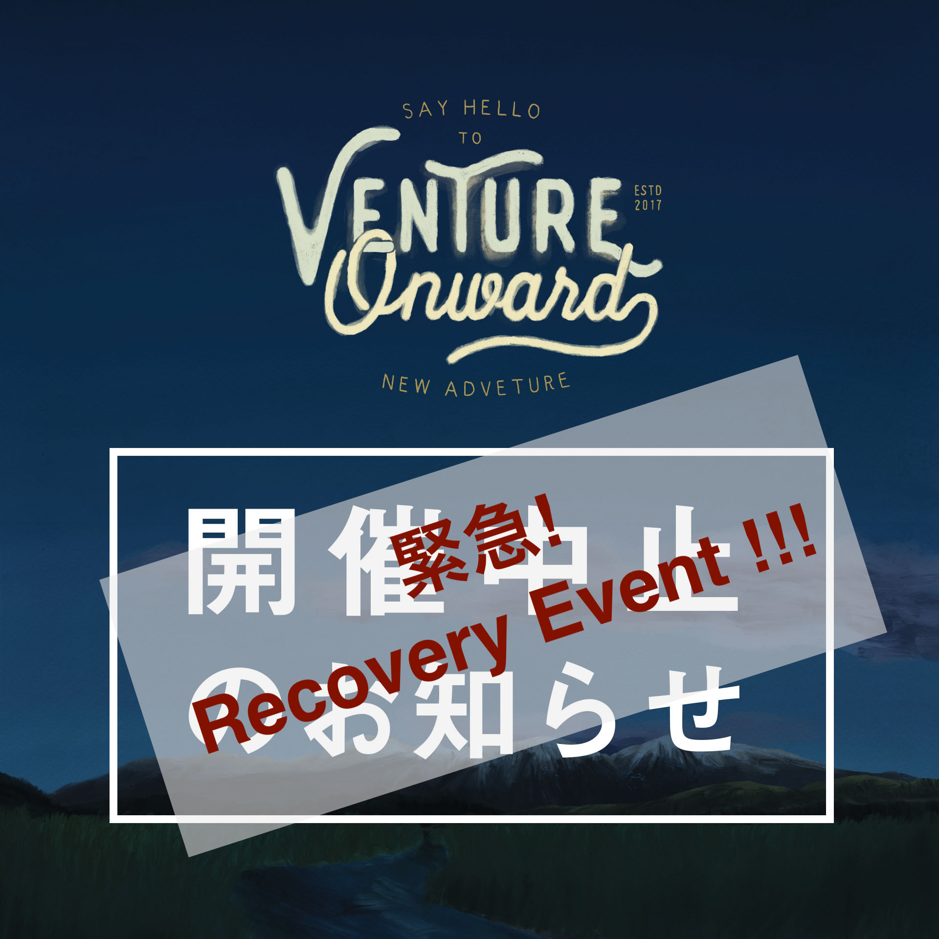 Venture Onward Recovery Event.jpg