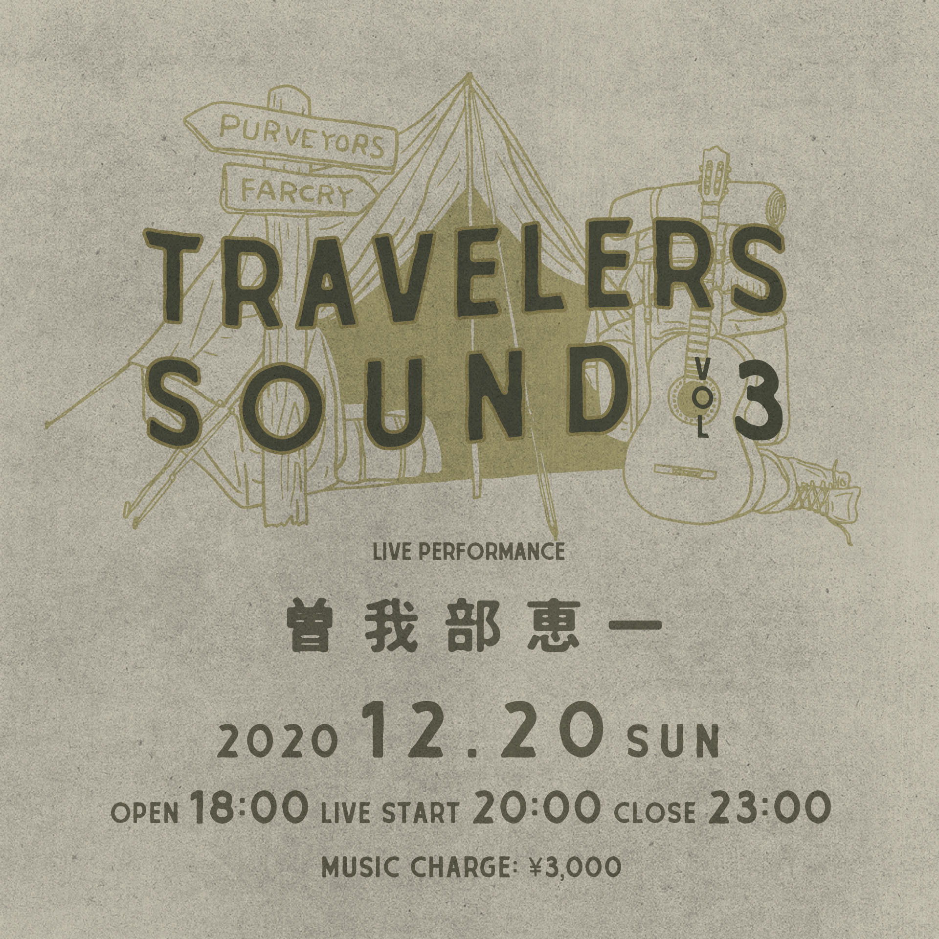 Travelers Sound vol.3 曽我部恵一