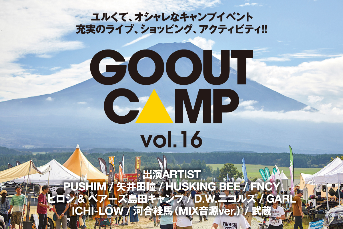 4/23-25  GO OUT CAMP vol.16に出店します!