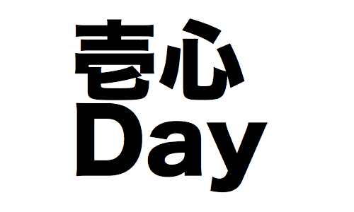 1shinday.png
