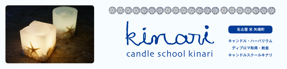 candle school kinari