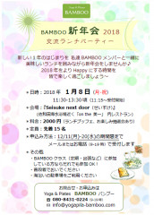 BAMBOO新年会20180108.png