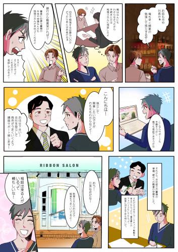 漫画原稿.jpg
