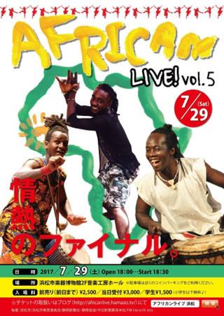 アフリカンLive2017_1.jpg
