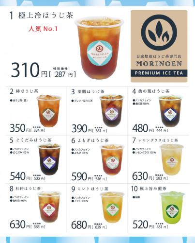 drink ラインナップ.png