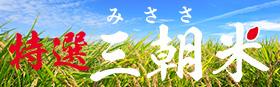 特選三朝米.jpg
