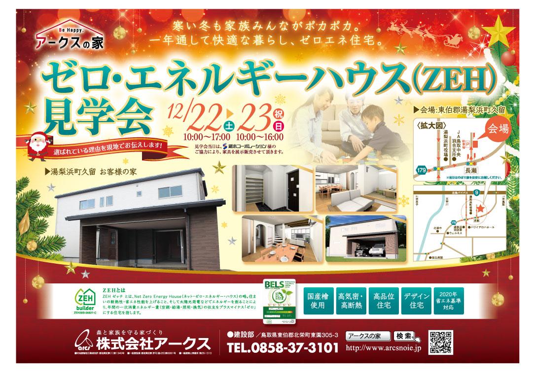 ZEHとは?  ネット・ゼロ・エネルギー・ハウスの略。住まいの断熱性・省エネ性能を上げること、そして太陽光発電などでエネルギーを創ることにより、年間の一次消費エネルギー量(空調・給湯・照明・換気)の収支をプラスマイナス「ゼロ」にする住宅です。