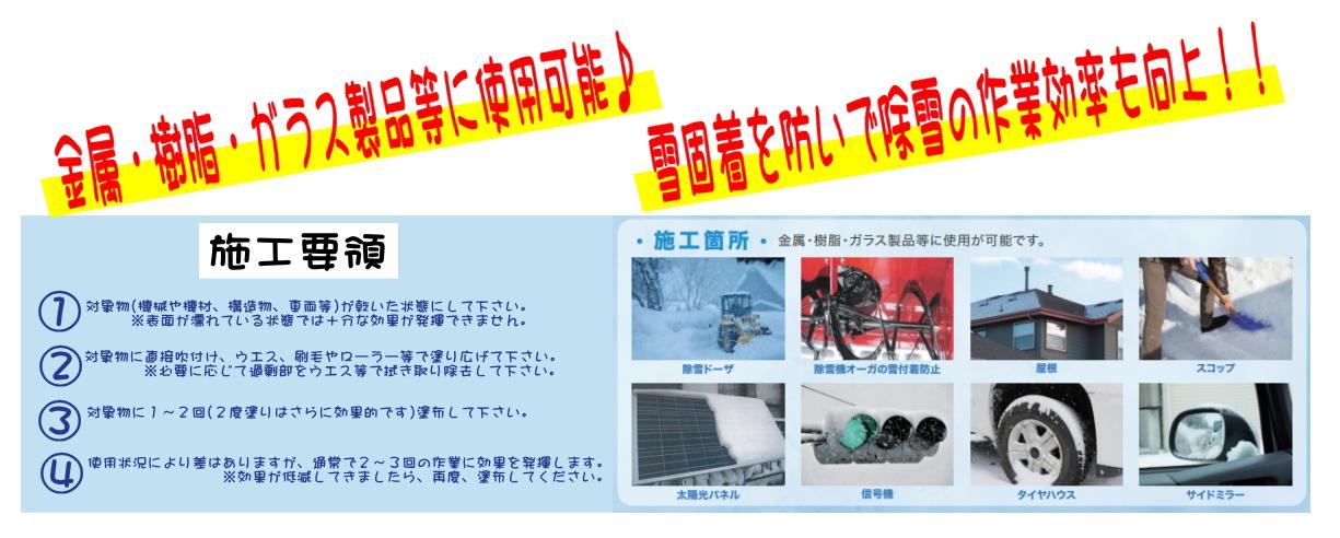 雪固着防止剤 説明-4.jpg