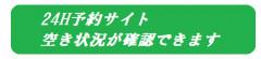 予約サイト.png