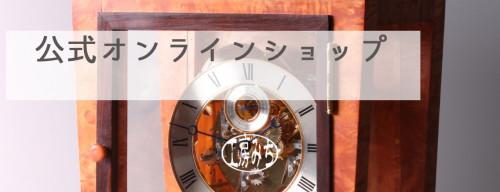 銘木時計とオルゴールの工房みち公式オンラインショップ