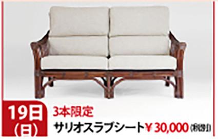 202004倉庫セールチラシ(裏面)19日目玉.jpg