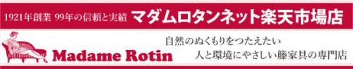 rakuten_banner.jpg