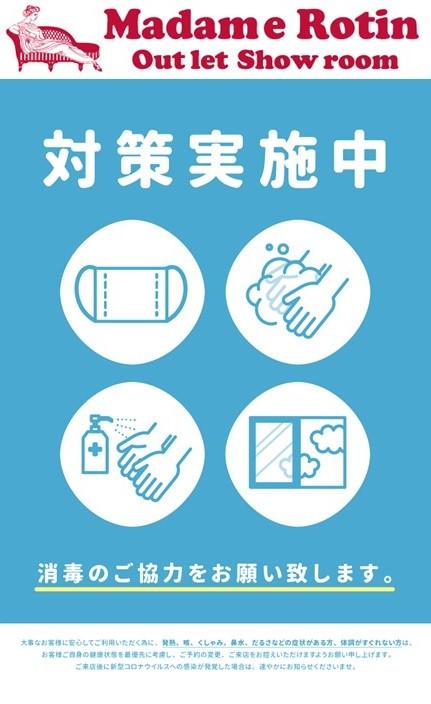 コロナウイルス感染症対策実施中.jpg