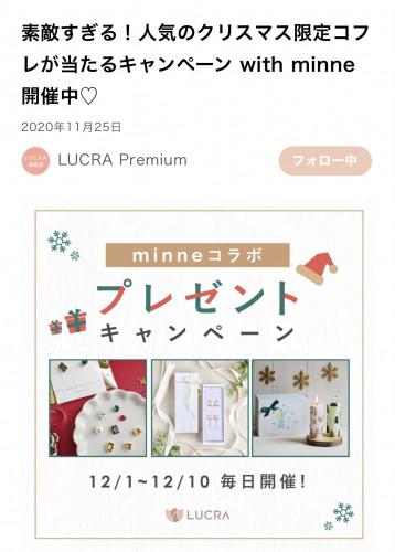 Lucra×minneコラボ Xmasコフレプレゼント企画