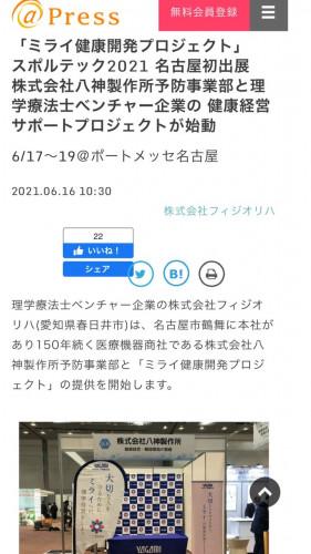 「ミライ健康開発プロジェクト」  スポルテック2021 名古屋初出展