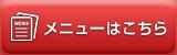 shop_menu-btn.png