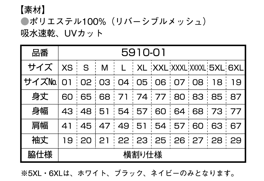 5910-size.png
