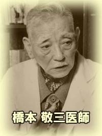 hasimoto_keizo.gif