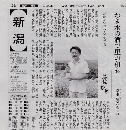 2018.10.1朝日新聞.jpg