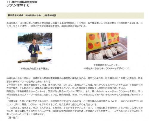 2018.2 NOSAI新聞.jpg