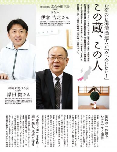 新潟地酒の宿1.jpg