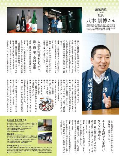 新潟地酒の宿2.jpg