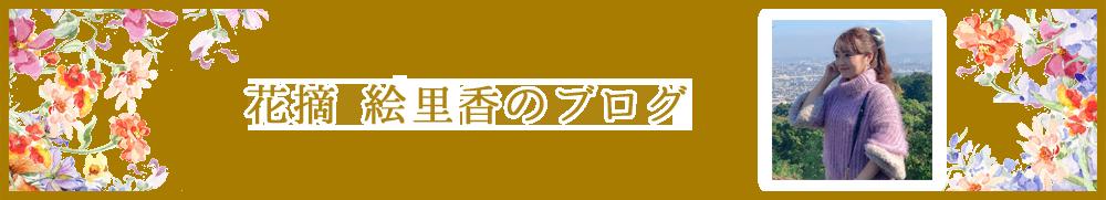 福岡やまと式かずたま術のブログ