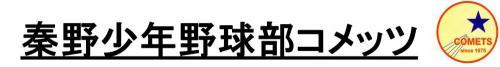 秦野少年野球部コメッツ