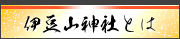 伊豆山神社とは