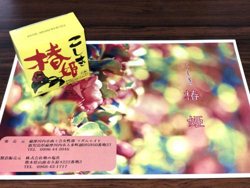 石けん(ポスターと).JPG