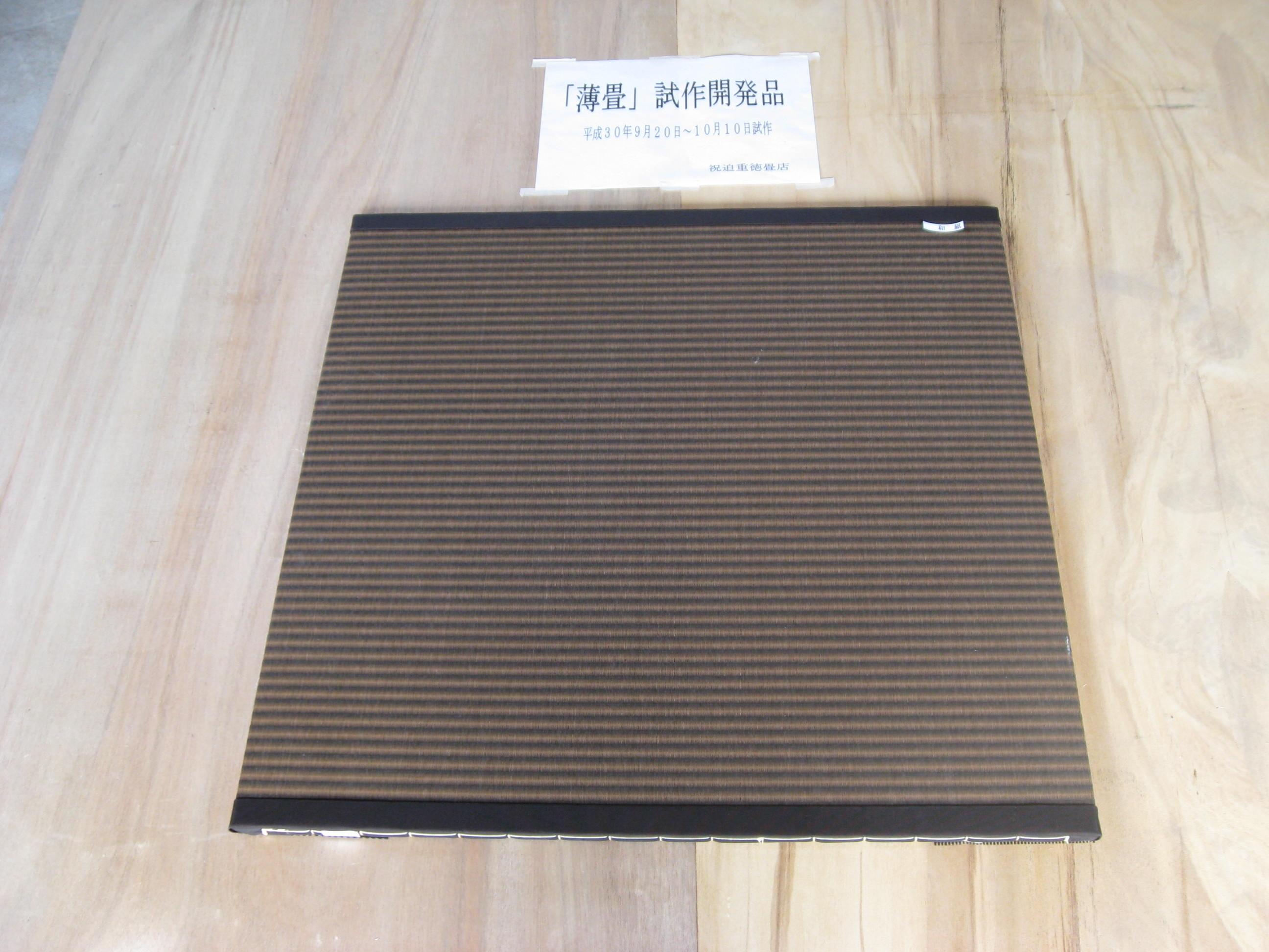 「薄畳」:畳表には和紙を使用しています。