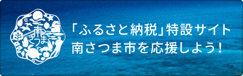 secondary-furusato-ms-banner.jpg