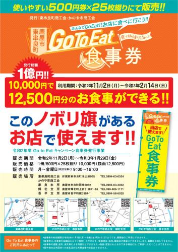 GoToEat食事券チラシ_p001.jpg