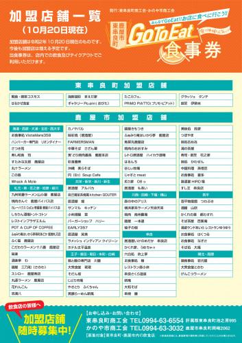 GoToEat食事券チラシ裏面_p001.jpg