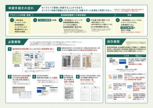 leaflet (1)_page-0002.jpg