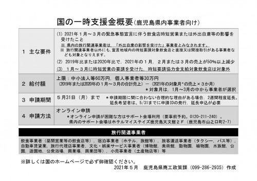 概要)国の一時支援金及び月次支援金_page-0001.jpg