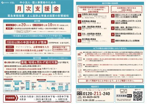 leaflet_page-0001.jpg