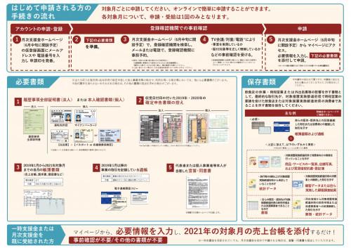 leaflet_page-0002.jpg