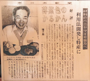 【当時の新聞記事】