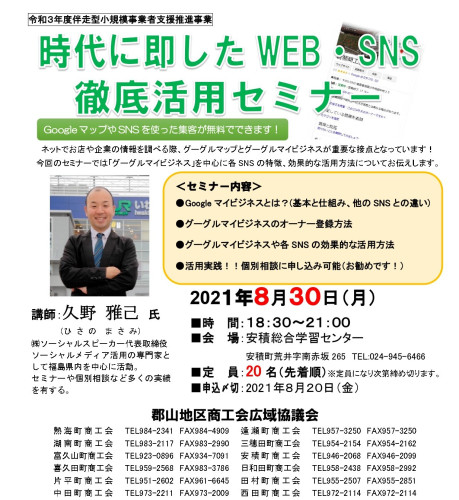 Googleマイビジネスセミナー (2).jpg