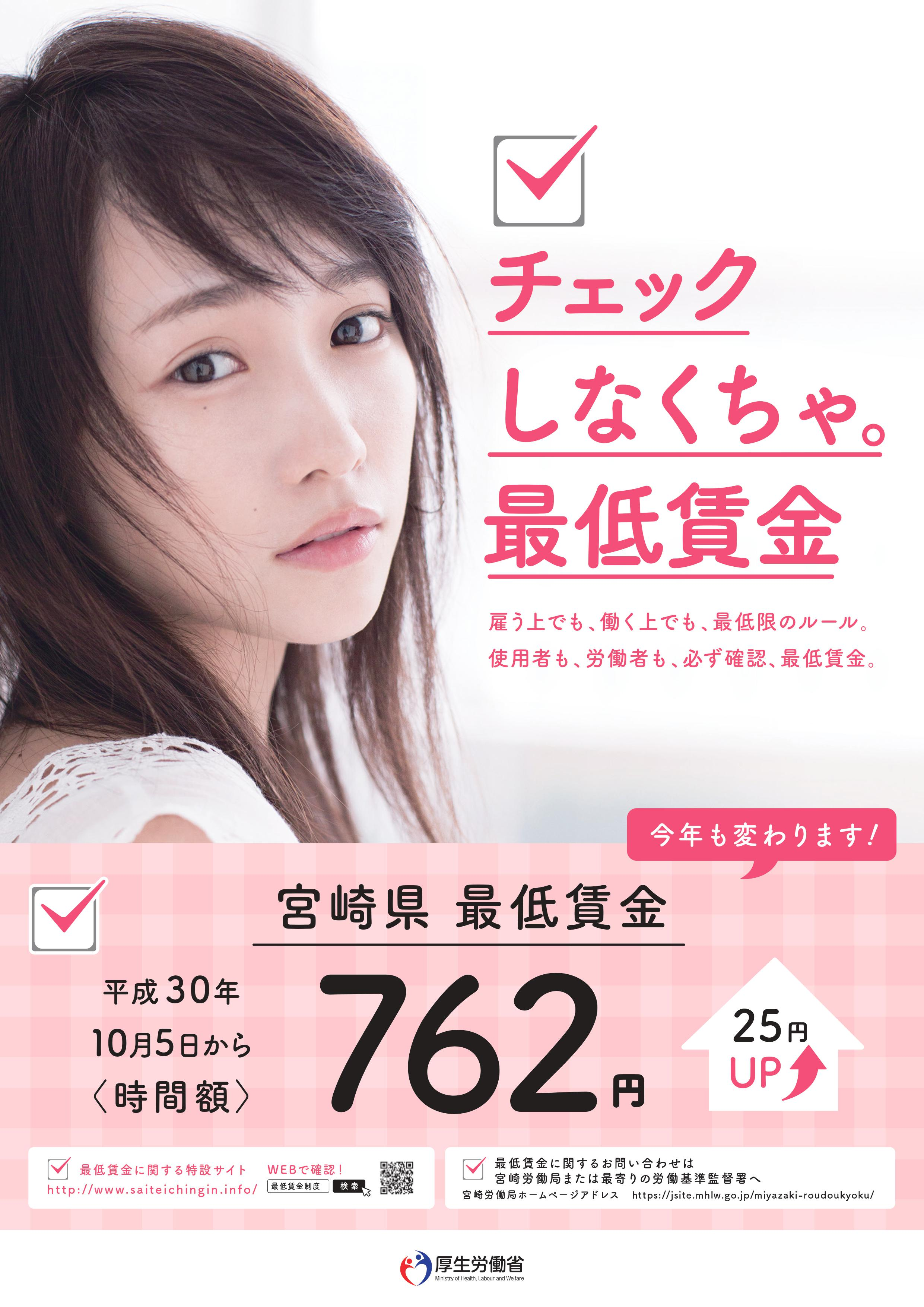 宮崎県最低賃金762円